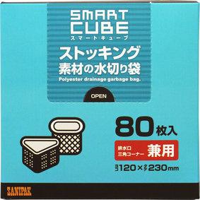 スマートキューブ ストッキング素材の水切り袋 兼用 80枚