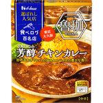 選ばれし人気店<芳醇チキンカレー> 180g