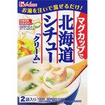 ※マグカップで北海道シチュー<クリーム> 53g(26.5g×2袋)