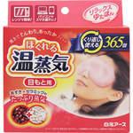リラックスゆたぽん 目もと用 ほぐれる温蒸気 1個