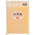 元禄箸 50膳