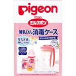 ミルクポン 哺乳びん消毒ケース 1個