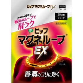 ピップマグネループ EX 50cm ブラック 1個
