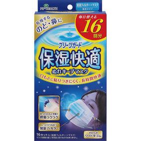プリーツガード 保湿快適ぬれキープマスク 16セット