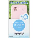 オゾン消臭器モバイル MXAP−AML50PK PK ピンク 1台