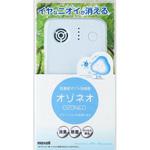オゾン消臭器モバイル MXAP−AML50BL BL ブルー 1台