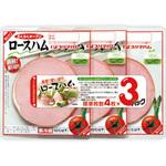 ※プリマ 新鮮使い切りロースハム 3連(40g×3)