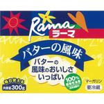 ※ラーマ バターの風味 300g