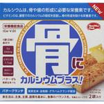 骨にカルシウムクッキー 2袋(4本)