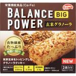 バランスパワービッグ(玄米グラノーラ) 2袋(4本)
