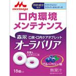 森永 口臭・口内ケアタブレット オーラバリア ブルーベリー味 18g(1g×18個)