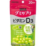 ※UHA グミサプリ ビタミンD3 SP 40粒