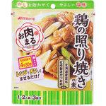 「お肉まる」鶏の照り焼きの素 120g(40g×3袋)