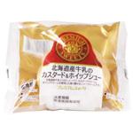 ※北海道産牛乳のカスタード&ホイップシュー 1個