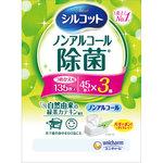 シルコットノンアルコール除菌ウェットティッシュ詰替 135枚(45枚×3個)