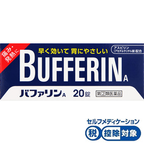 バファリンA 20錠 [指定第2類医薬品]