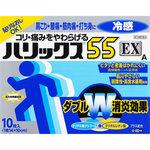 ハリックス55 EX 冷感A 10枚・14cm×10cm [第3類医薬品]