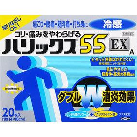 ハリックス55 EX 冷感A 20枚・14cm×10cm [第3類医薬品]