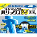 ハリックス55 EX 冷感A ハーフサイズ 12枚・7cm×10cm [第3類医薬品]