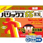 ハリックス55 EX 温感A 20枚・14cm×10cm [第3類医薬品]
