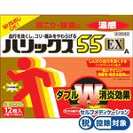 ハリックス55 EX 温感A ハーフサイズ 12枚・7cm×10cm [第3類医薬品]
