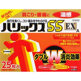 ハリックス55 EX 温感A 20枚+5枚・14cm×10cm [第3類医薬品]