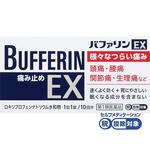 ★バファリンEX 10錠 [第1類医薬品]