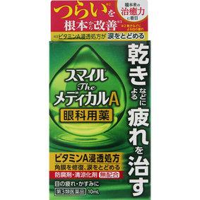 スマイルザメディカル A 10mL [第3類医薬品]