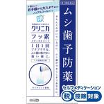 ★クリニカ フッ素メディカルコート 250mL [第3類医薬品]