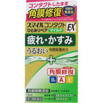 スマイルコンタクトEX ひとみリペア マイルド 13mL [第3類医薬品]