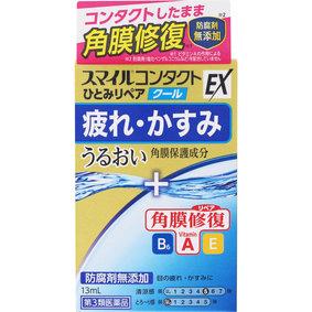 スマイルコンタクトEX ひとみリペア クール 13mL [第3類医薬品]