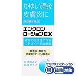 ★エンクロン ローションEX 12g [指定第2類医薬品]