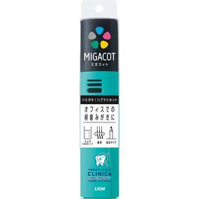 MIGACOT クリニカアドバンテージ ハミガキ・ハブラシセット グリーン/ピンク/ブラック 1セット