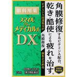 スマイルザメディカルA DX 15mL [第3類医薬品]