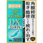 スマイルザメディカルA DX コンタクト 15mL [第3類医薬品]