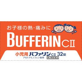小児用バファリンCII 32錠 [第2類医薬品]