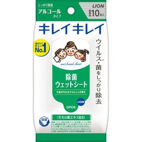 キレイキレイ 除菌ウェットシート [アルコールタイプ] 10枚