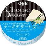※QBB チーズデザート バニラ 6P(90g)