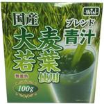 国産大麦若葉使用ブレンド青汁 100g