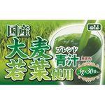WIN 国産大麦若葉使用 ブレンド青汁 3g×30包