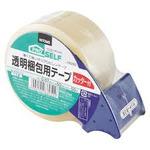 透明梱包用テープ カッター付 50mm×50m