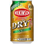 ウィルキンソン・ドライセブン期間限定ドライレモンジンジャ 350mL