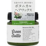 グリーンボトル ボタニカルヘアワックス 60g