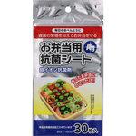 お弁当用抗菌シート 30枚