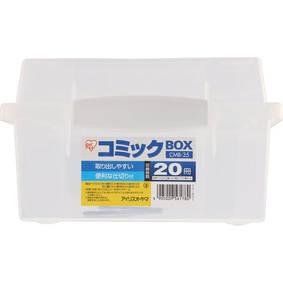 コミックボックス CMB−35 クリア/ホワイト 1個