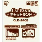 キャットランド CLD−240B ブラウン 1台