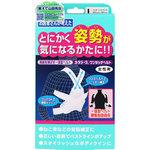 山田式 カタラーク ワンタッチベルト L 女性用 1個