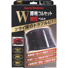 腰椎コルセット W 加圧ベルト Lサイズ 1個