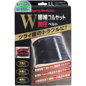 腰椎コルセット W加圧ベルト LLサイズ 1個