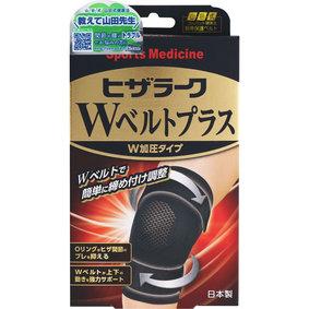 山田式 ヒザラーク Wベルトプラス Mサイズ 1枚